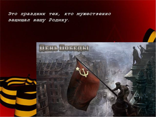 Это праздник тех, кто мужественно защищал нашу Родину.