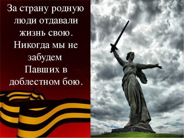 За страну родную люди отдавали жизнь свою. Никогда мы не забудем Павших в доб...