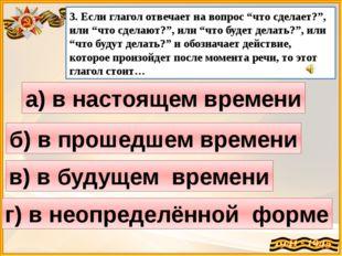 """3. Если глагол отвечает на вопрос """"что сделает?"""", или """"что сделают?"""", или """"чт"""