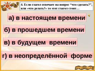 """4. Если глагол отвечает на вопрос """"что сделать?"""", или «что делать?» то этот г"""