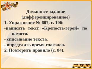 Домашнее задание (дифференцированное) 1. Упражнение № 607, с. 106: -написать