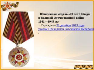 Юбилейная медаль «70 лет Победы в Великой Отечественной войне 1941—1945гг.»