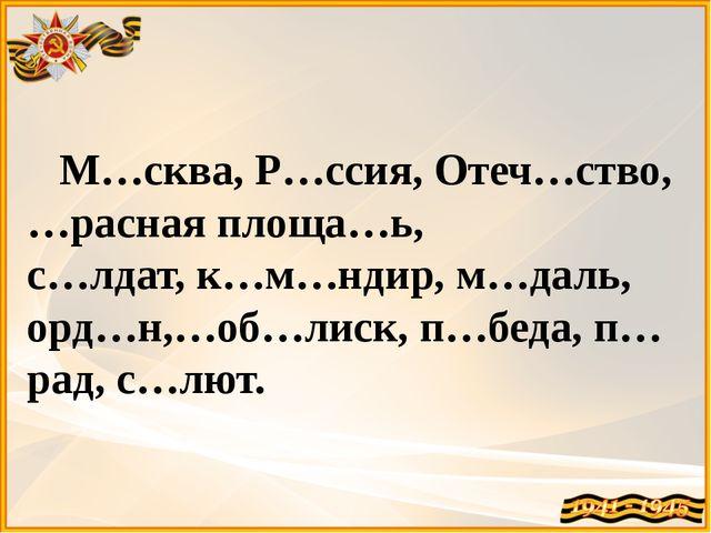 М…сква, Р…ссия, Отеч…ство, …расная площа…ь, с…лдат, к…м…ндир, м…даль, орд…н,...