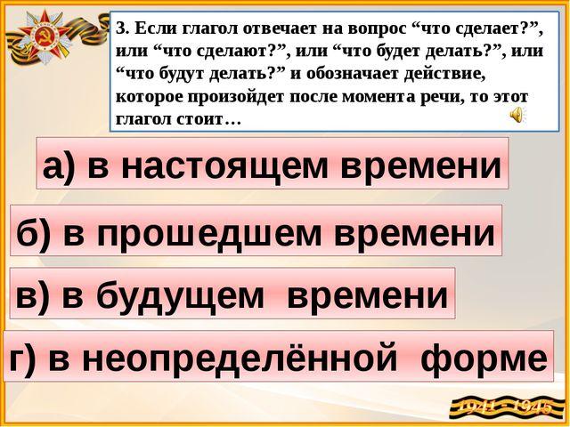 """3. Если глагол отвечает на вопрос """"что сделает?"""", или """"что сделают?"""", или """"чт..."""