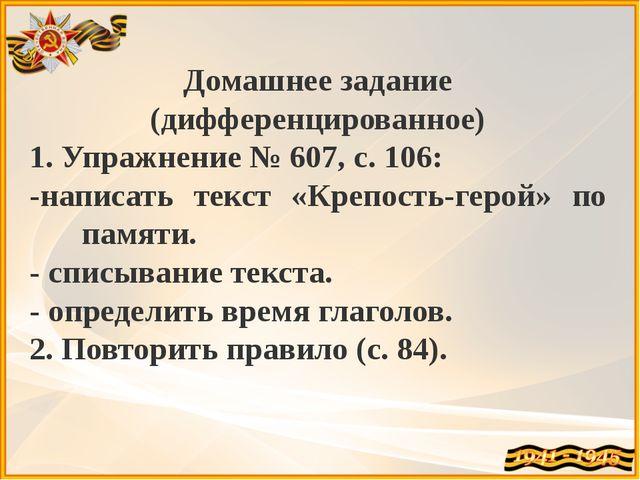 Домашнее задание (дифференцированное) 1. Упражнение № 607, с. 106: -написать...
