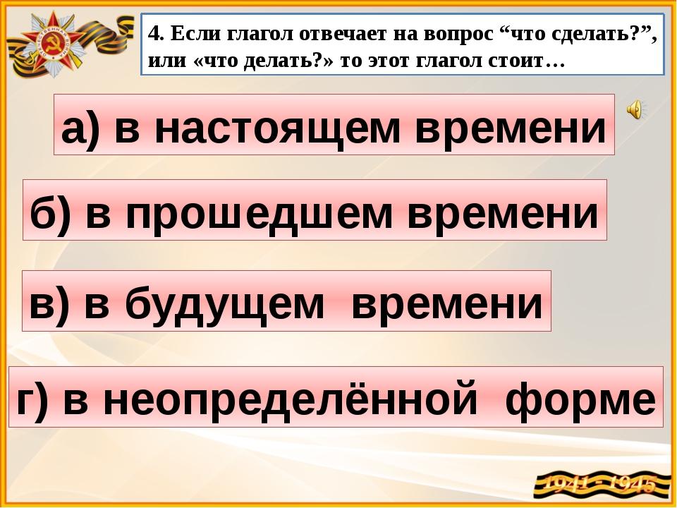 """4. Если глагол отвечает на вопрос """"что сделать?"""", или «что делать?» то этот г..."""