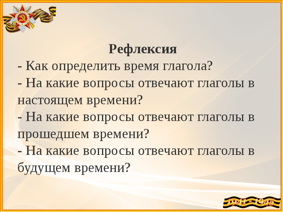 Рефлексия - Как определить время глагола? - На какие вопросы отвечают глаголы...