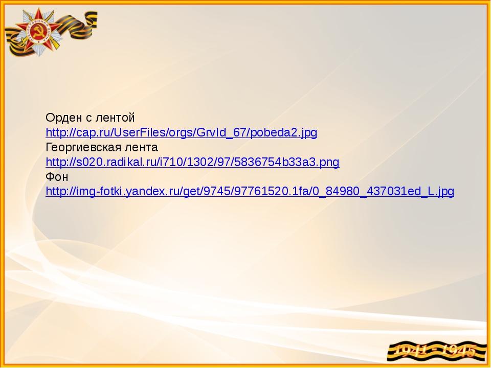 Орден с лентой http://cap.ru/UserFiles/orgs/GrvId_67/pobeda2.jpg Георгиевская...