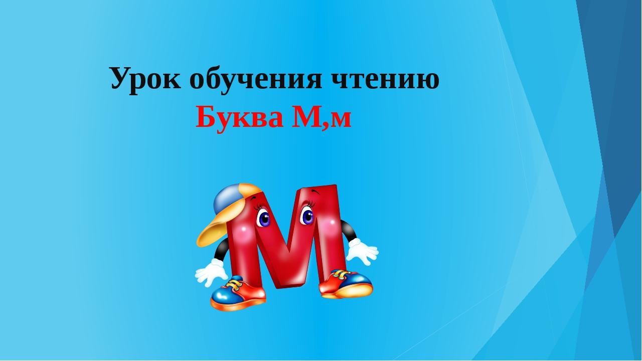Урок обучения чтению Буква М,м
