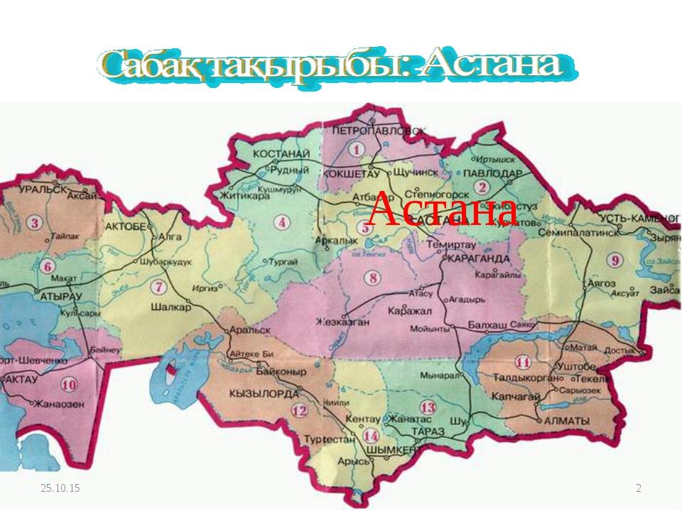 * * Астана