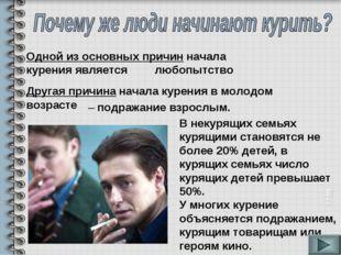 В некурящих семьях курящими становятся не более 20% детей, в курящих семьях ч