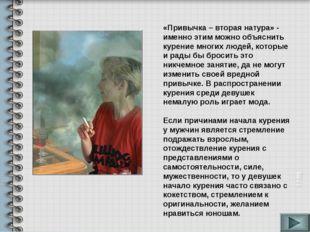 «Привычка – вторая натура» - именно этим можно объяснить курение многих людей