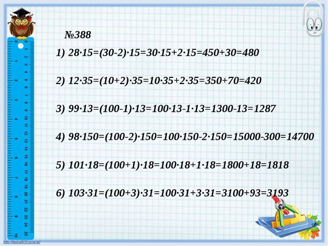 №388 28·15=(30-2)·15=30·15+2·15=450+30=480 12·35=(10+2)·35=10·35+2·35=350+70=...