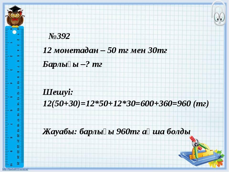 №392 12 монетадан – 50 тг мен 30тг Барлығы –? тг Шешуі: 12(50+30)=12*50+12*30...