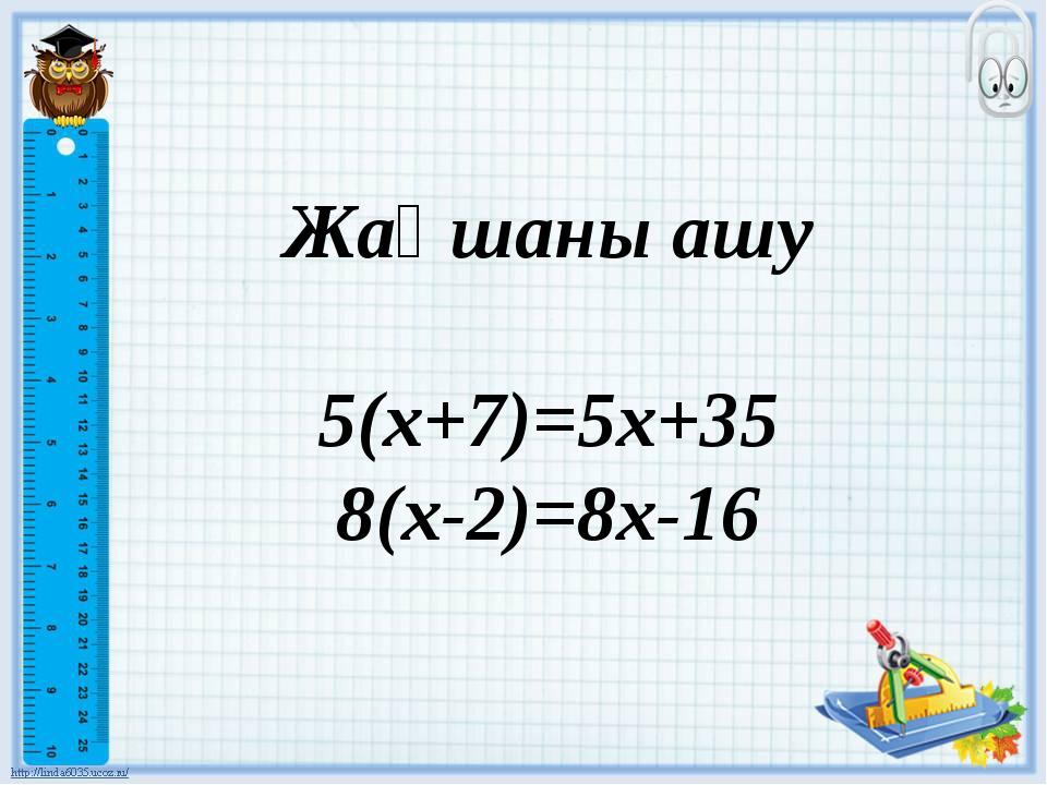 Жақшаны ашу 5(х+7)=5x+35 8(х-2)=8х-16