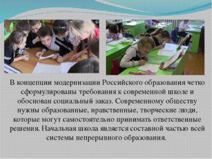 В концепции модернизации Российского образования четко сформулированы требова