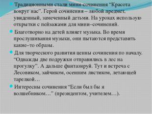 """Традиционными стали мини-сочинения """"Красота вокруг нас"""". Герой сочинения – л"""