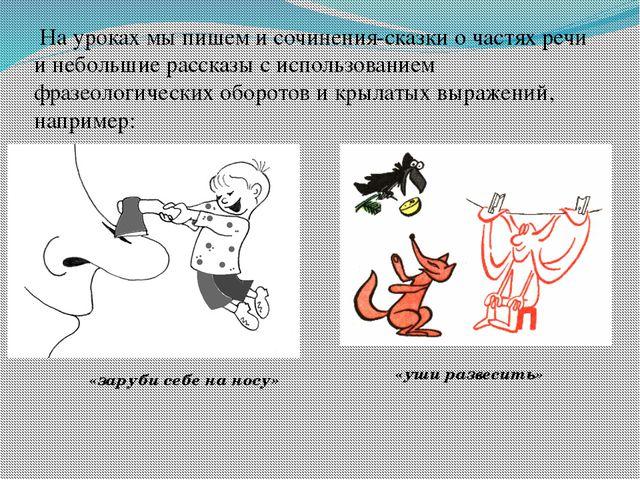 На уроках мы пишем и сочинения-сказки о частях речи и небольшие рассказы с и...