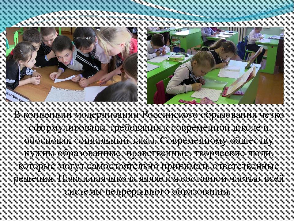 В концепции модернизации Российского образования четко сформулированы требова...
