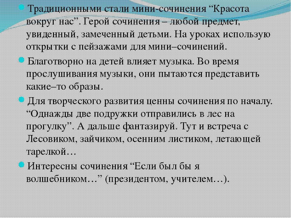 """Традиционными стали мини-сочинения """"Красота вокруг нас"""". Герой сочинения – л..."""