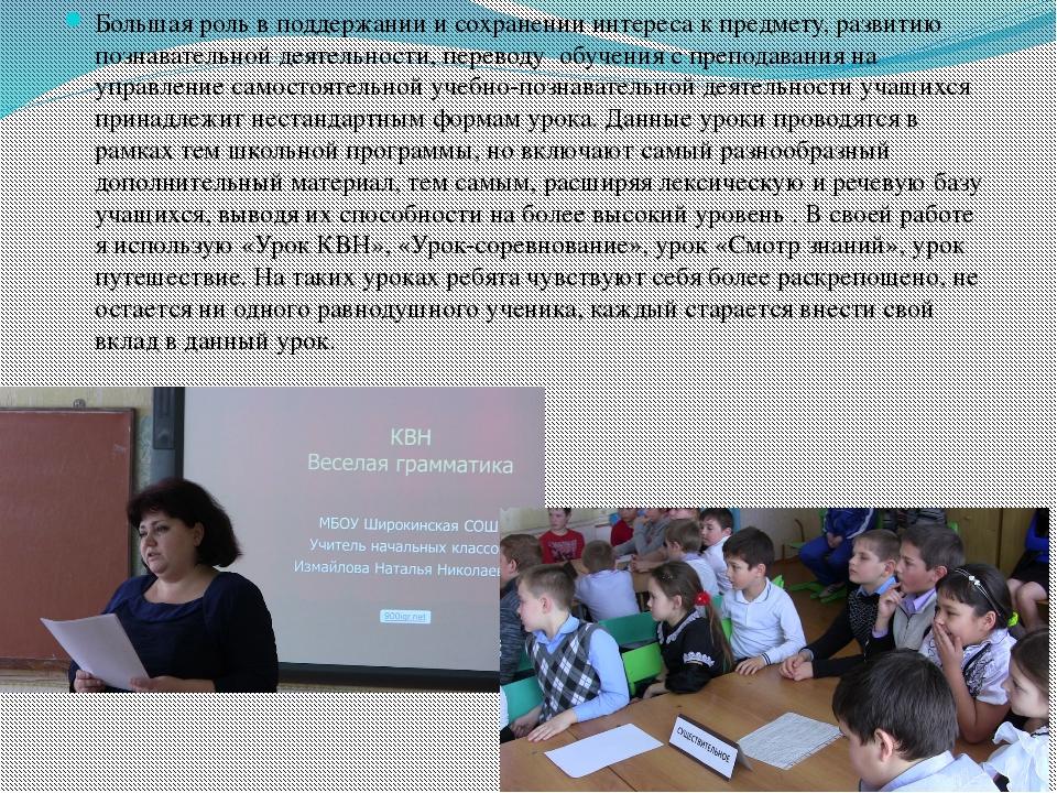 Большая роль в поддержании и сохранении интереса к предмету, развитию познав...