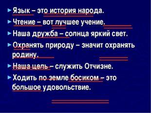 Язык – это история народа. Чтение – вот лучшее учение. Наша дружба – солнца я