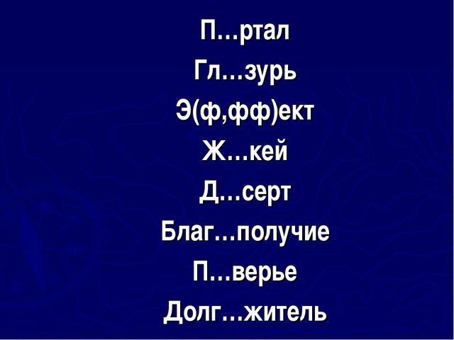 П…ртал Гл…зурь Э(ф,фф)ект Ж…кей Д…серт Благ…получие П…верье Долг…житель