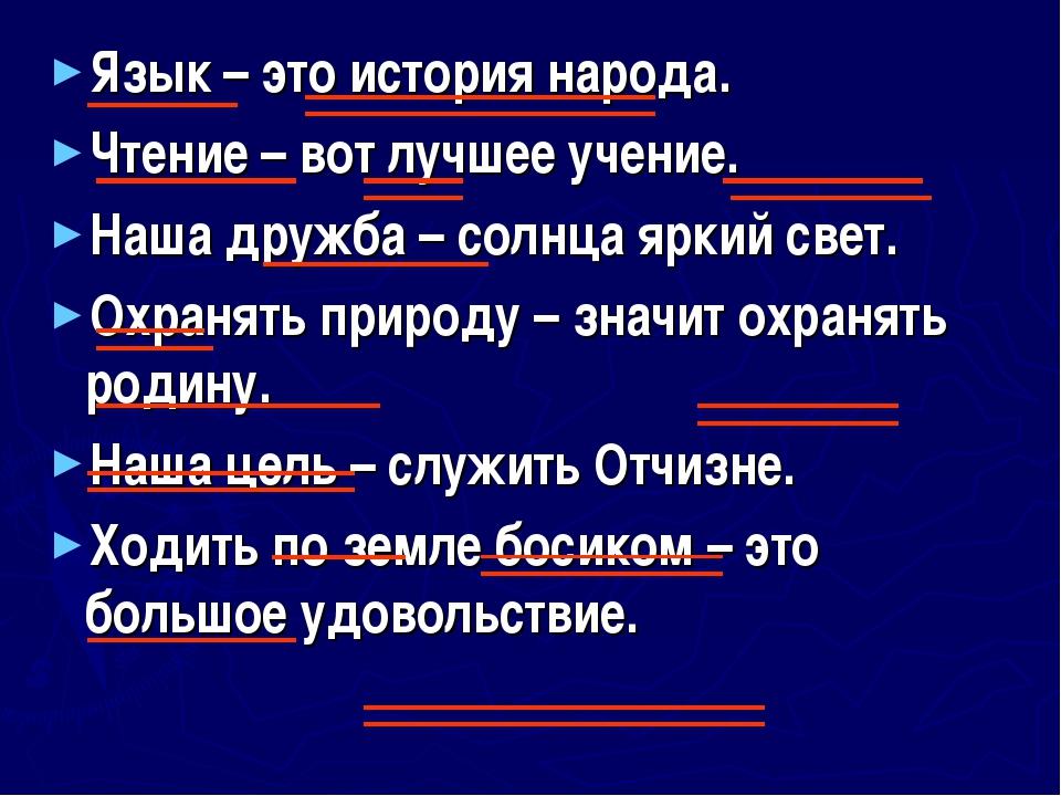 Язык – это история народа. Чтение – вот лучшее учение. Наша дружба – солнца я...