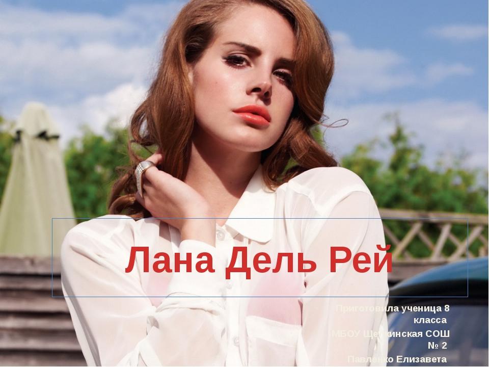 Лана Дель Рей Приготовила ученица 8 класса МБОУ Щелкинская СОШ № 2 Павленко Е...
