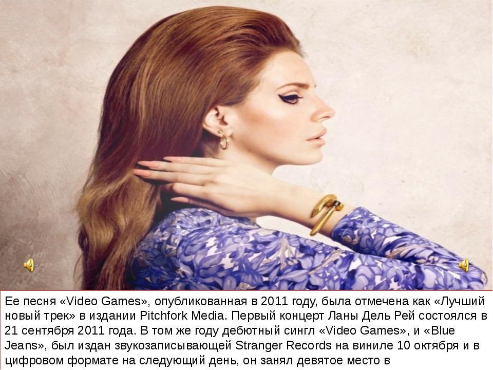 Ее песня «Video Games», опубликованная в 2011 году, была отмечена как «Лучший...