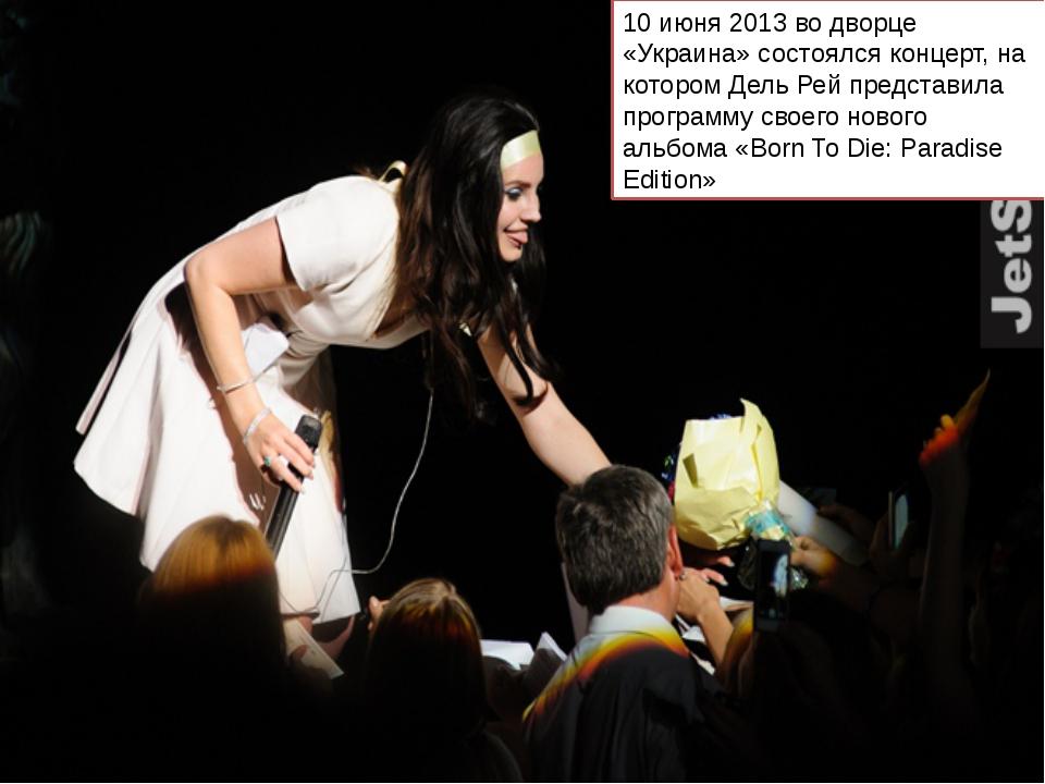 10 июня 2013 во дворце «Украина» состоялся концерт, на котором Дель Рей предс...