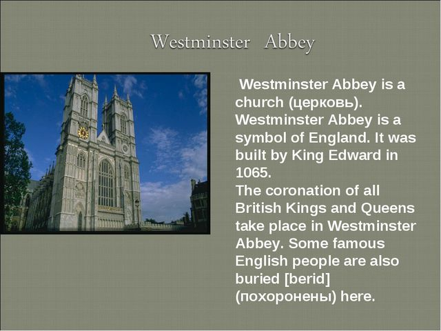 Westminster Abbey is a church (церковь). Westminster Abbey is a symbol of En...