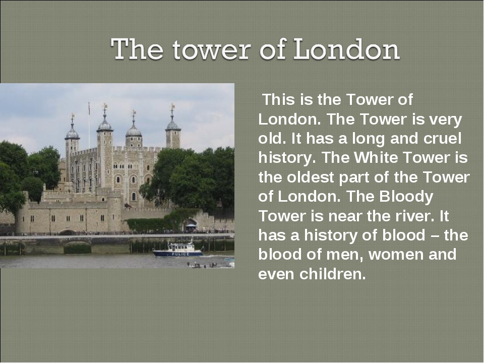 This is the Tower of London. The Tower is very old. It has a long and cruel...