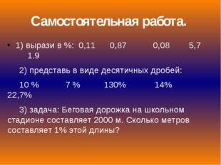 Самостоятельная работа. 1) вырази в %: 0,11 0,87 0,08 5,7 1.9 2) представь в