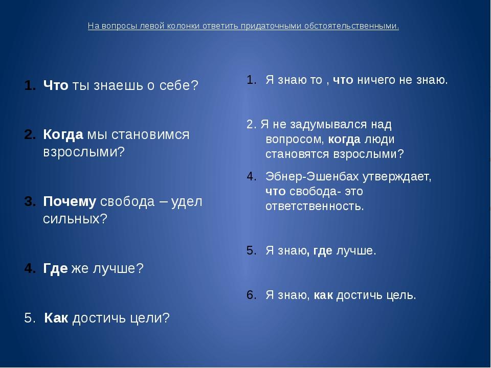 На вопросы левой колонки ответить придаточными обстоятельственными. Что ты зн...