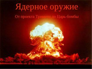 Ядерное оружие От проекта Тринити до Царь-бомбы