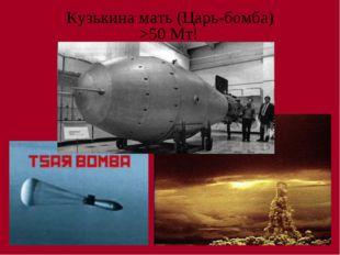 Кузькина мать (Царь-бомба) >50 Мт!