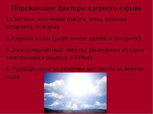 Поражающие факторы ядерного взрыва 1.Световое излучение (ожоги, язвы, ядерная
