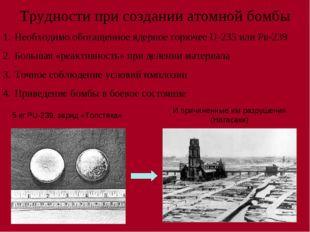Трудности при создании атомной бомбы Необходимо обогащенное ядерное горючее U