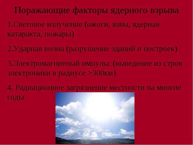 Поражающие факторы ядерного взрыва 1.Световое излучение (ожоги, язвы, ядерная...