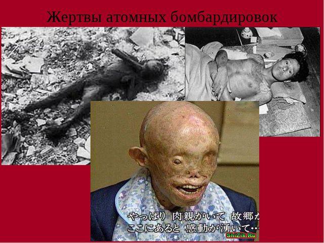 Жертвы атомных бомбардировок