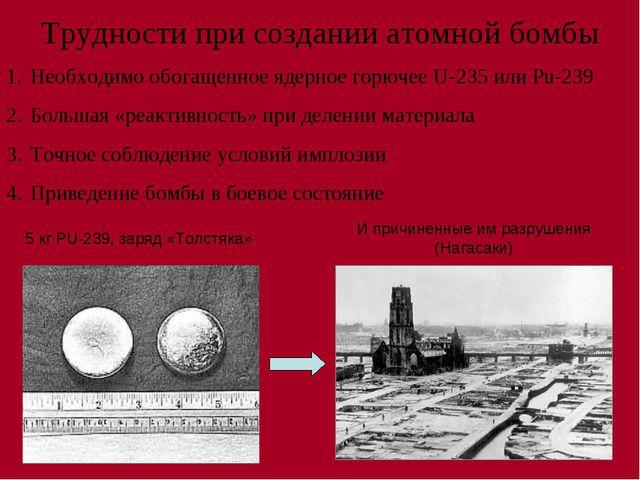 Трудности при создании атомной бомбы Необходимо обогащенное ядерное горючее U...