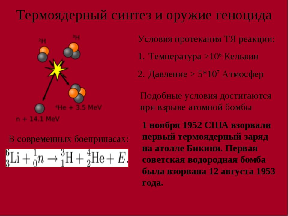 Термоядерный синтез и оружие геноцида В современных боеприпасах: Условия прот...