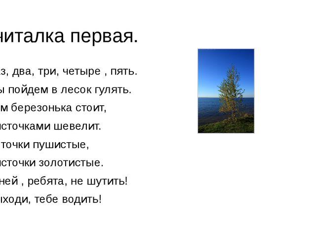 Считалка первая. Раз, два, три, четыре , пять. Мы пойдем в лесок гулять. Там...