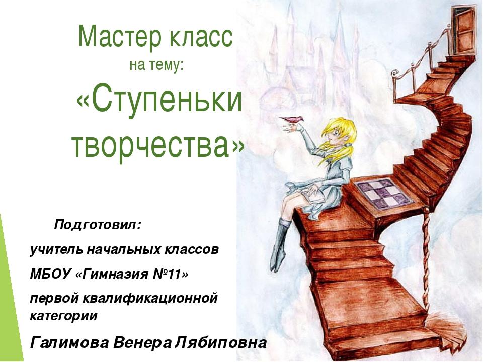 Мастер класс на тему: «Ступеньки творчества» Подготовил: учитель начальных к...