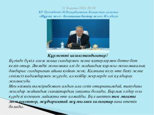 11 Қараша 2014, 20:50 ҚР Президенті Н.Назарбаевтың Қазақстан халқына «Нұрлы ж