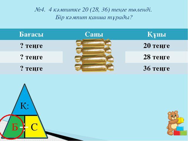 №4. 4 кәмпитке 20 (28, 36) теңге төленді. Бір кәмпит қанша тұрады? Қ: Б ⋅ С Б...