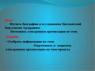 Цель: Изучить биографию и исследования Циолковский Константин Эдуардович; Изг