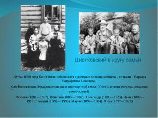 Циолковский в кругу семьи Летом 1880 года Константин обвенчался с дочерью хоз