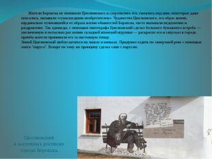 Жители Боровска не понимали Циолковского и сторонились его, смеялись над ним,
